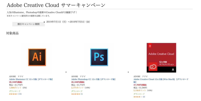 ビックカメラ Adobe Creative Cloud サマーキャンペーン