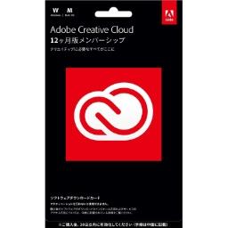 Amazonのタイムセールで Adobe Creative Cloud コンプリート の12ヶ月パッケージ版が27 Offセール中 pl Ch