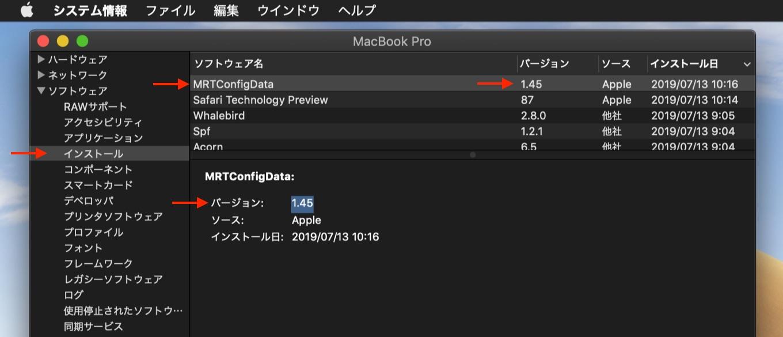 MRTConfigData v1.45