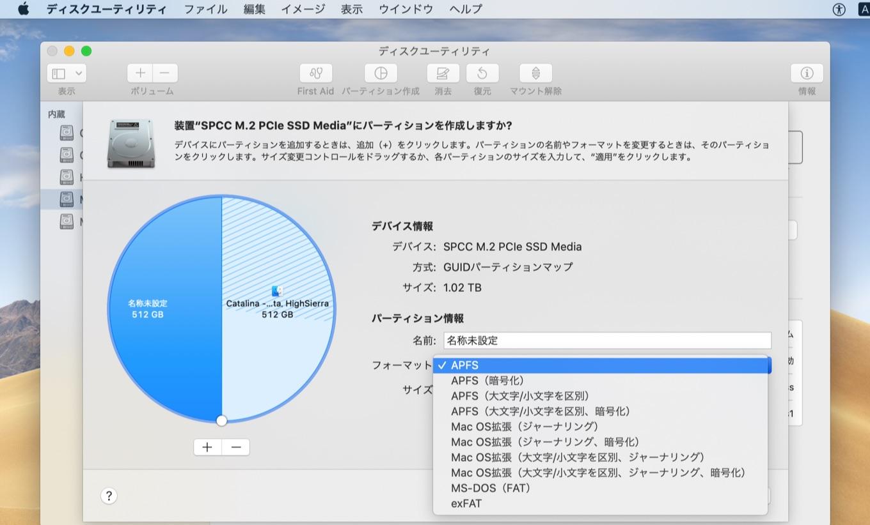 Disk utilityがサポートしているHFS+