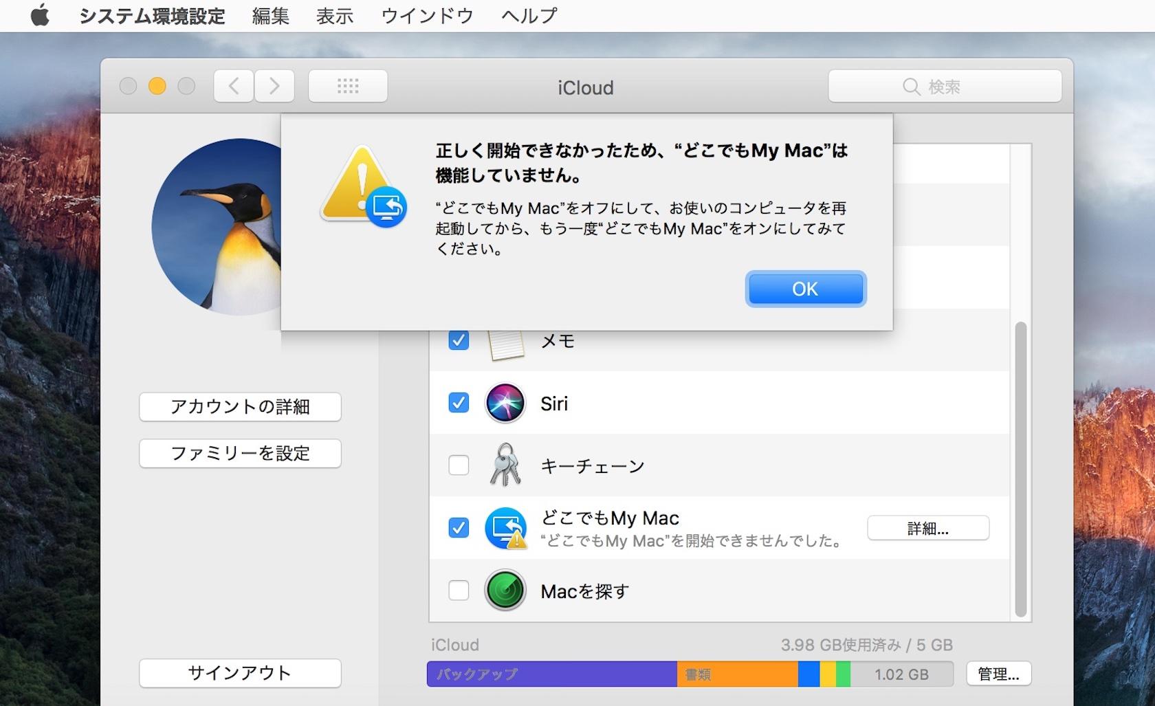 Shutdown Back to My Mac