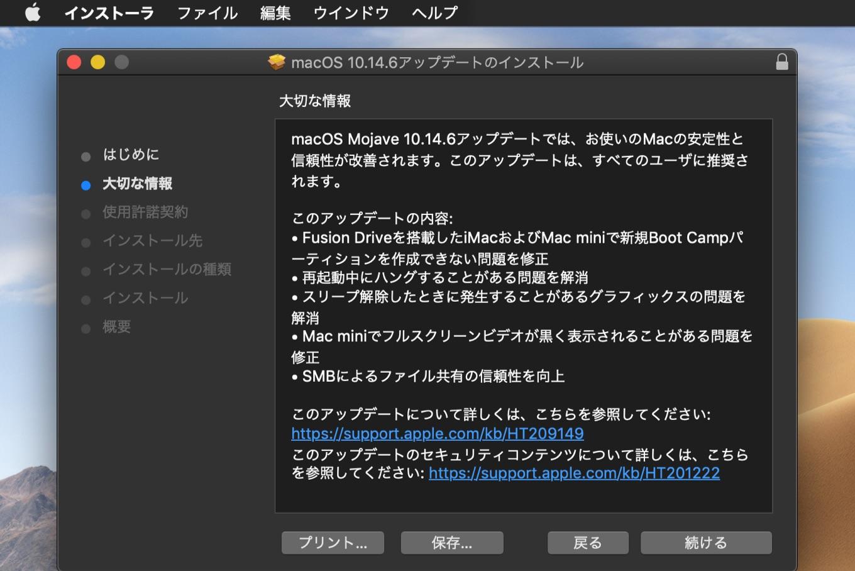 macOS Mojave 10.14.6 Combo