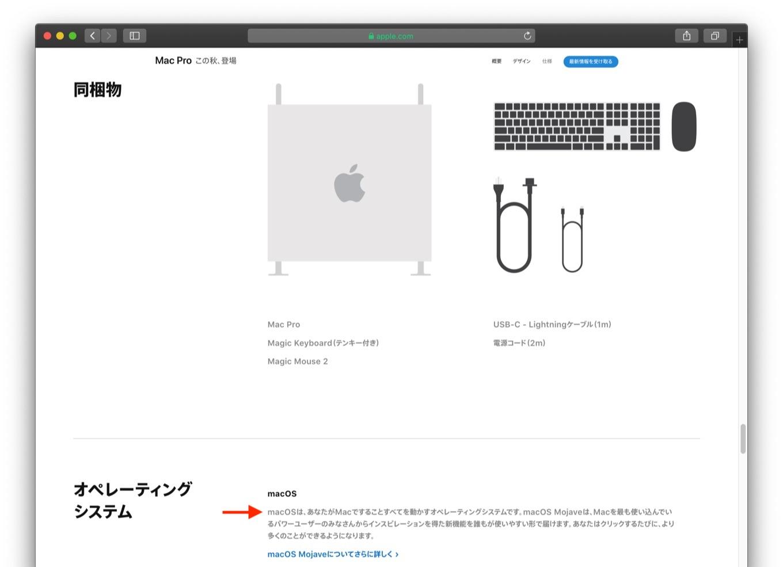 MacBook Pro (2019)のデフォルトmacOSはmacOS 10.14 Mojave