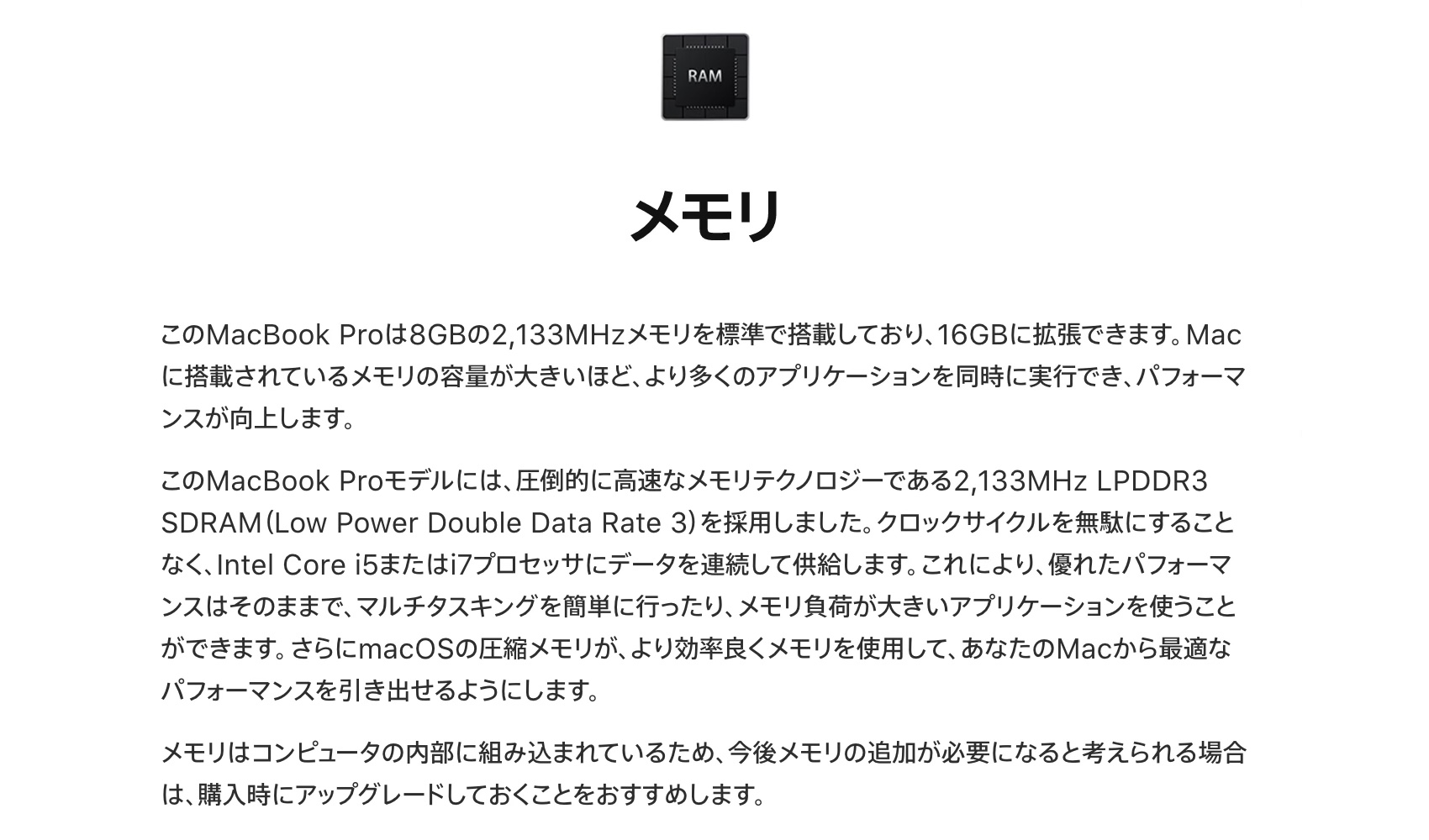 MacBookPro (13-inch, 2019)のメモリ