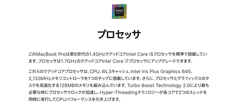 このMacBook Proは第8世代の1.4GHzクアッドコアIntel Core i5プロセッサを標準で搭載しています。