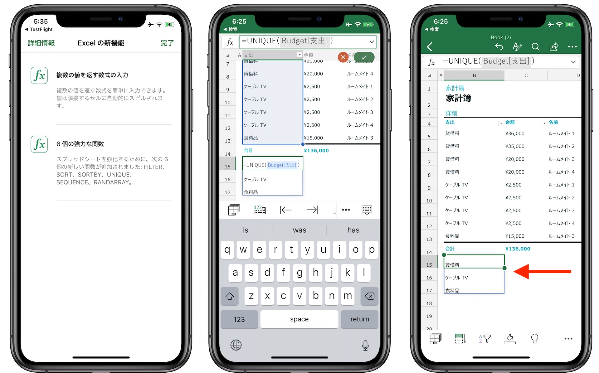 Dynamic ArraysをサポートしたExcel for iOS
