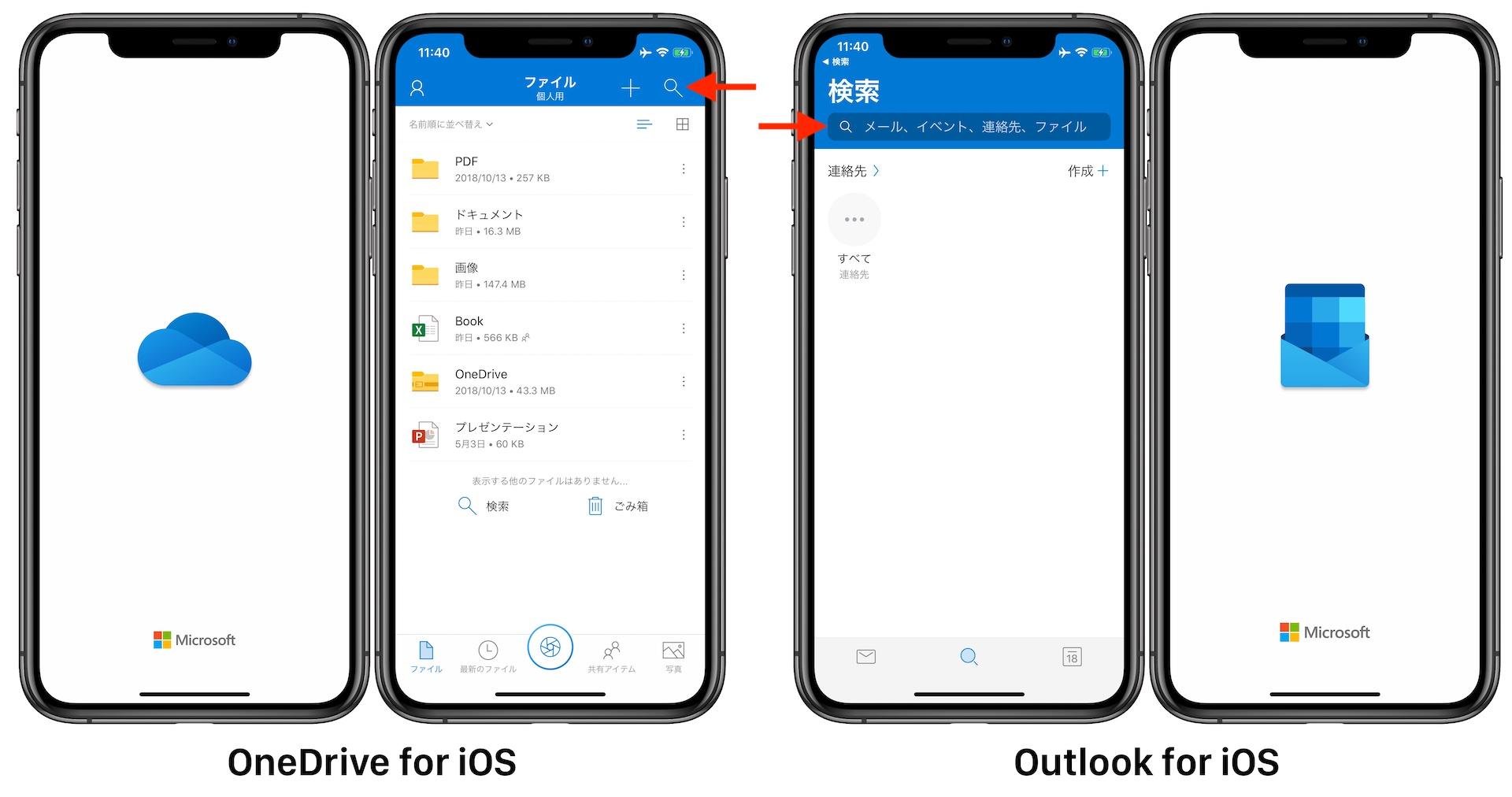 次期OneDrive for iOSの検索フィールド