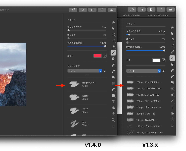 Pixelmator Pro v1.4 Paint