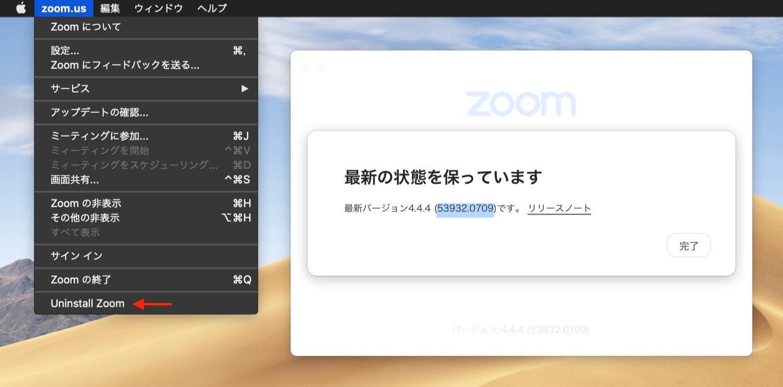 Zoom for Macのアンインストーラー