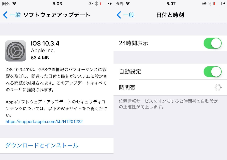 iOS 9.3.6とiOS 10.3.4のリリースノート