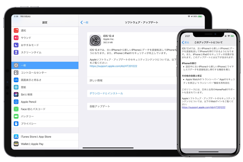 iOS 12.4リリース