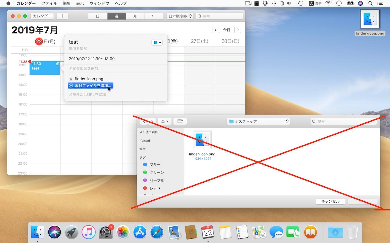 macOS 10.15 CatalinaのOpenパネル