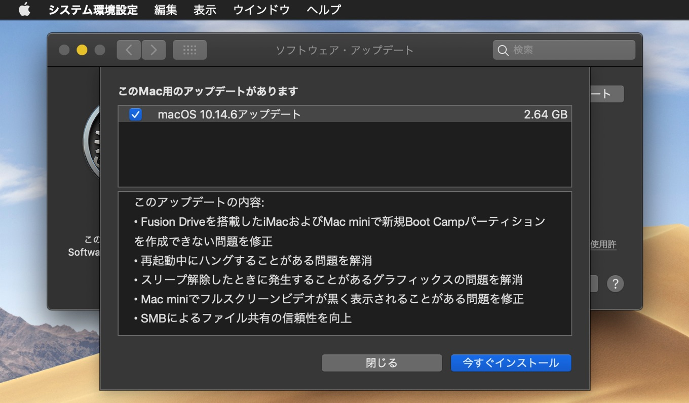 macOS Mojave 10.14.6 Build 18G84 relase note