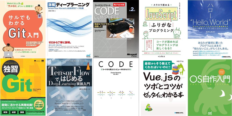 出版社合同プログラミング書 サマーセール