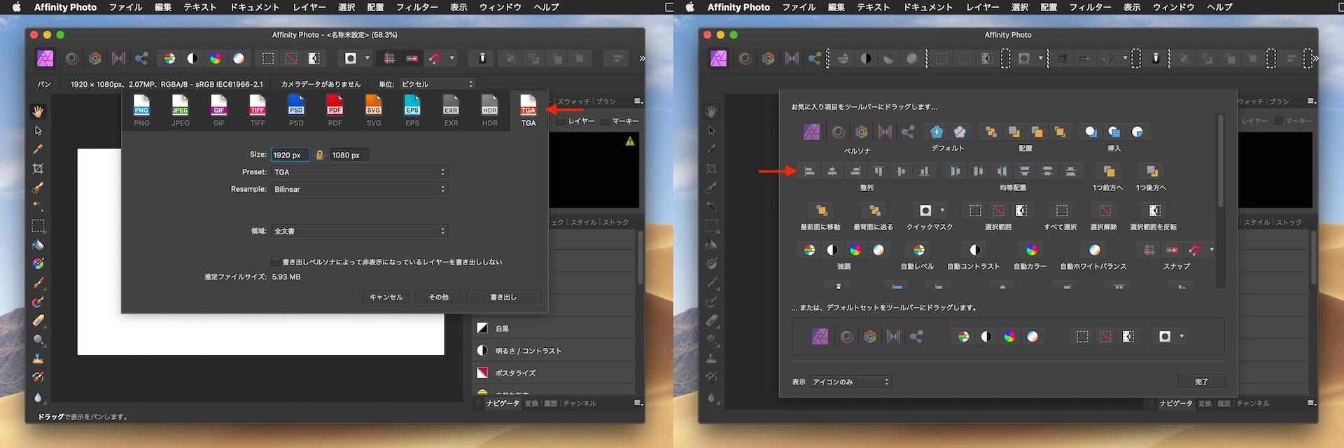 Affinity Photo v1.7.2の新機能