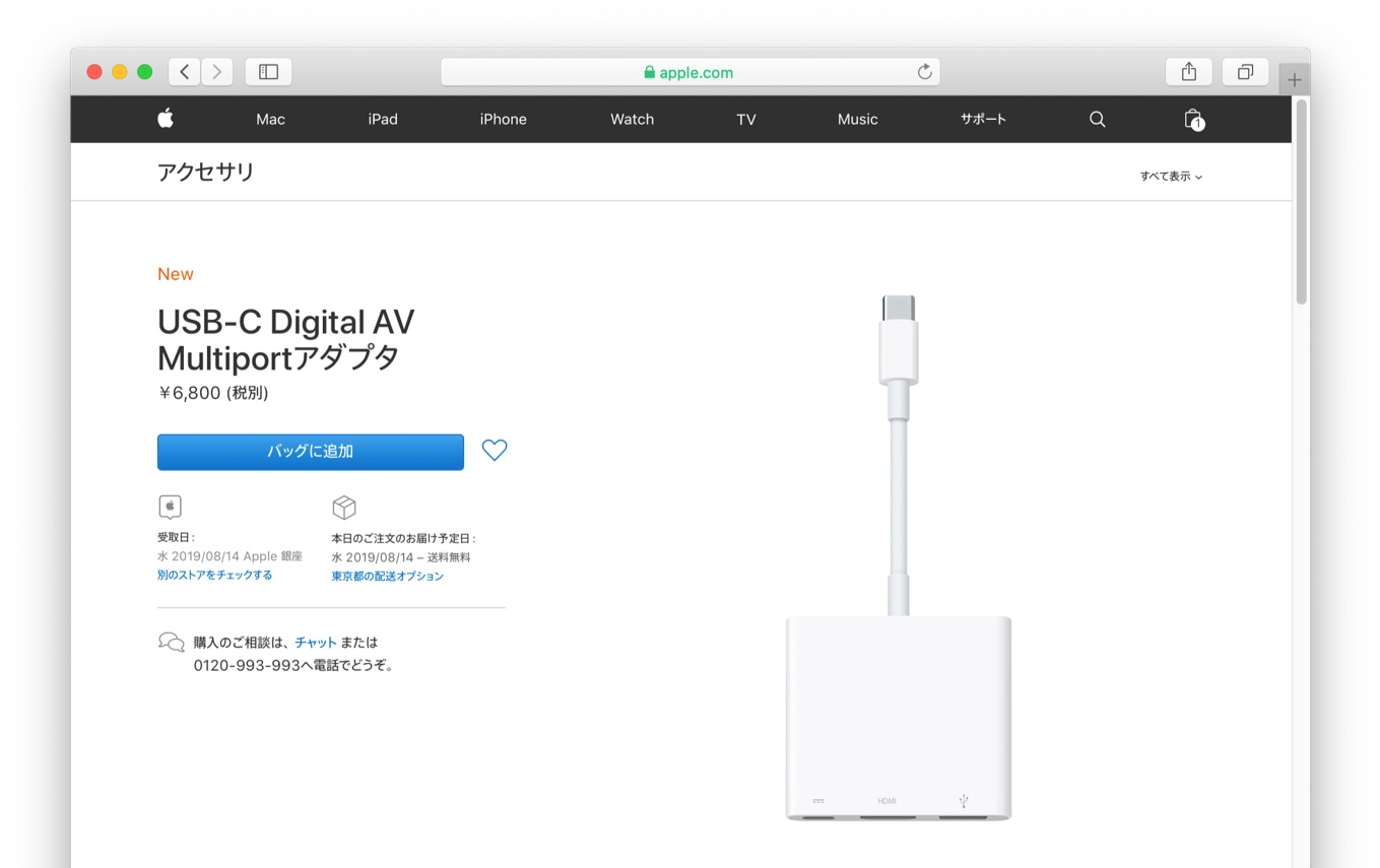 Apple USB-C Digital AV Multiport Adapter Model A2119