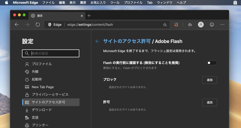Webブラウザ「Microsoft Edge」とAdobe Flash