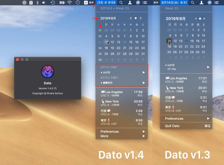 Datoメニューバー常駐型の時計カレンダーアプリ