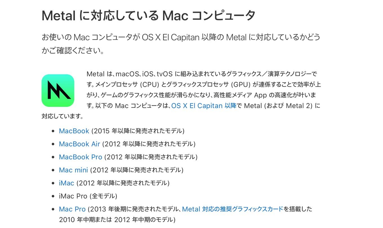 Metal APIに対応したMac