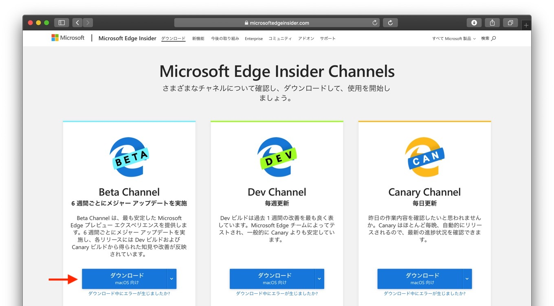 Microsoft Edge Insider for macOS Beta