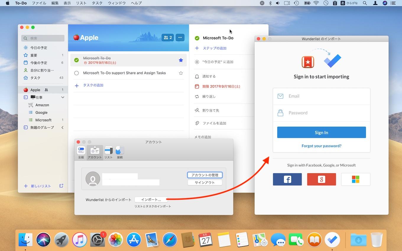 Microsoft To-Do for Mac v1.64のWunderlistインポーター