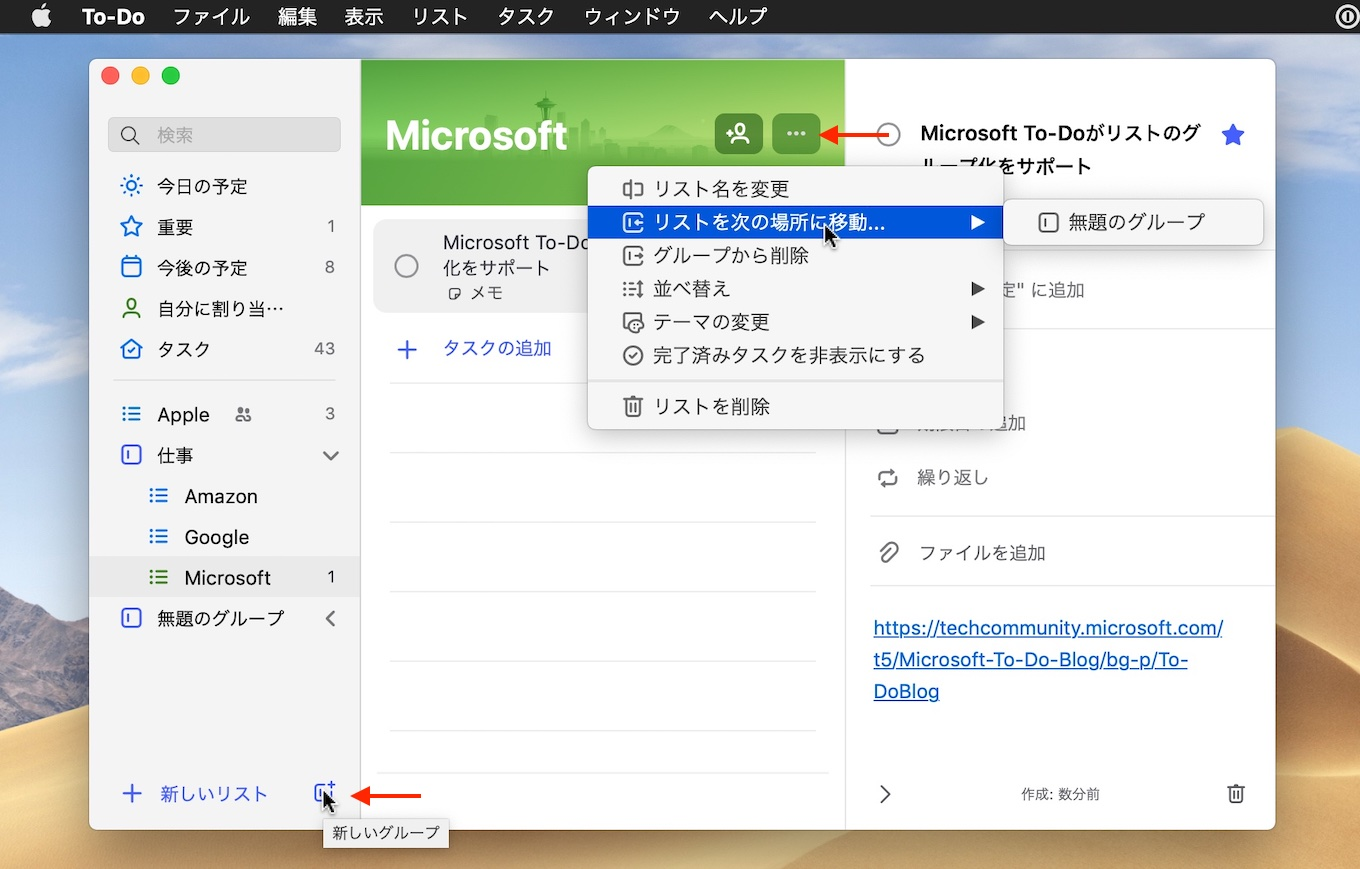 Microsoft To-Doのグループ化