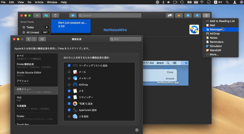 NetNewsWire v5.0の共有メニュー