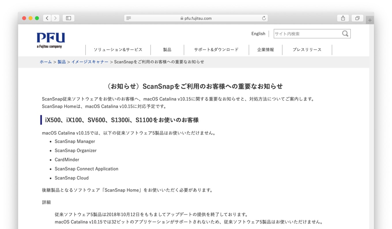 ScanSnap従来ソフトウェアをお使いのお客様へ、macOS Catalina v10.15に関する重要なお知らせ
