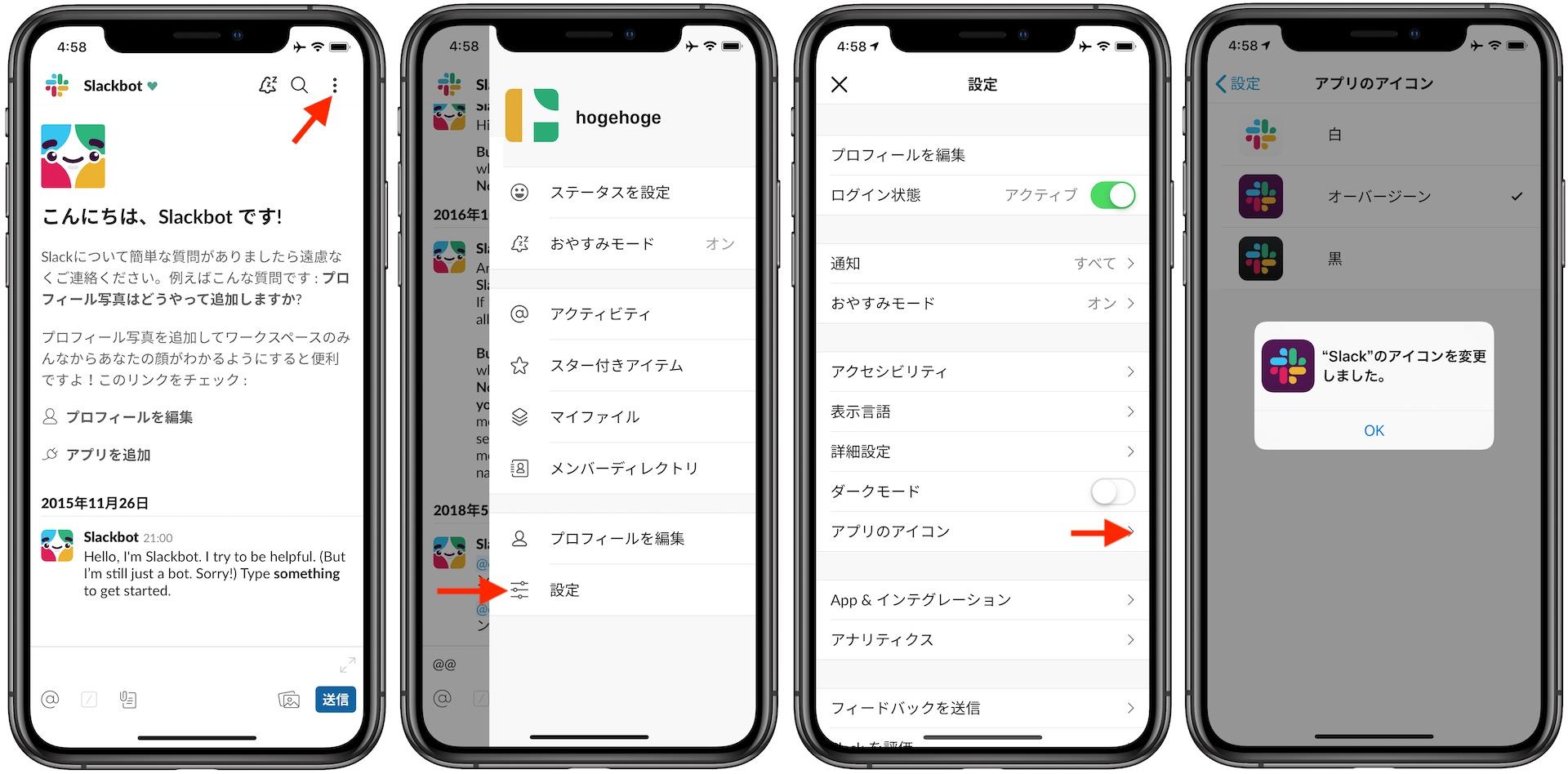 Slack for iOSのアイコンを変更