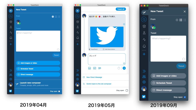 新旧のTweetDeckのツイート画面