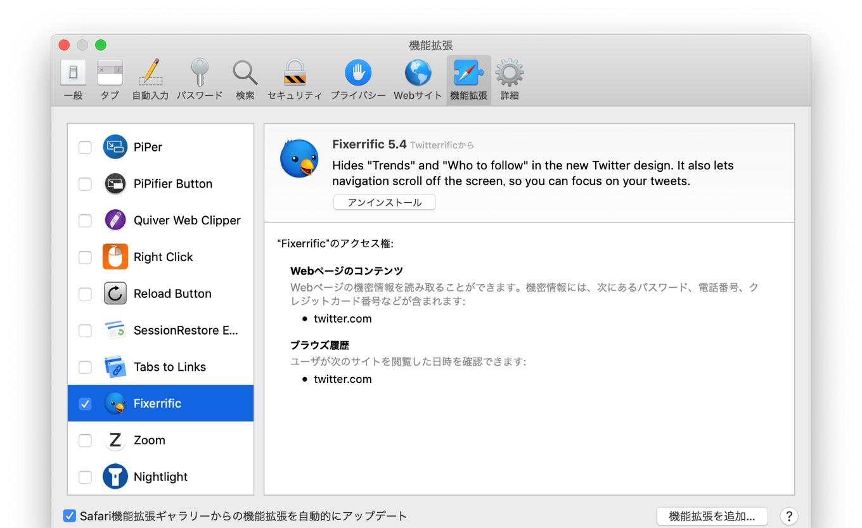 Twitterrific for MacのSafari機能拡張