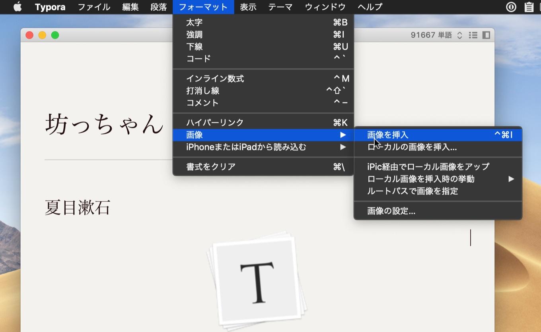 Typora New Table / Image Menu