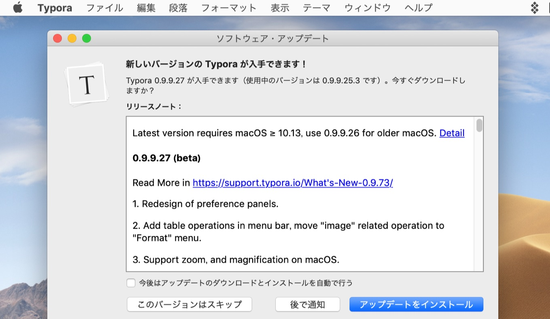 Typora 0.9.9.27 (0.9.73)