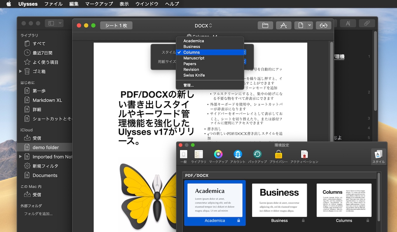 Ulysses v17 for iOS Mac new style
