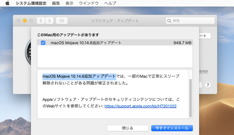 macOS Mojave 10.14.6 Supplemental Update