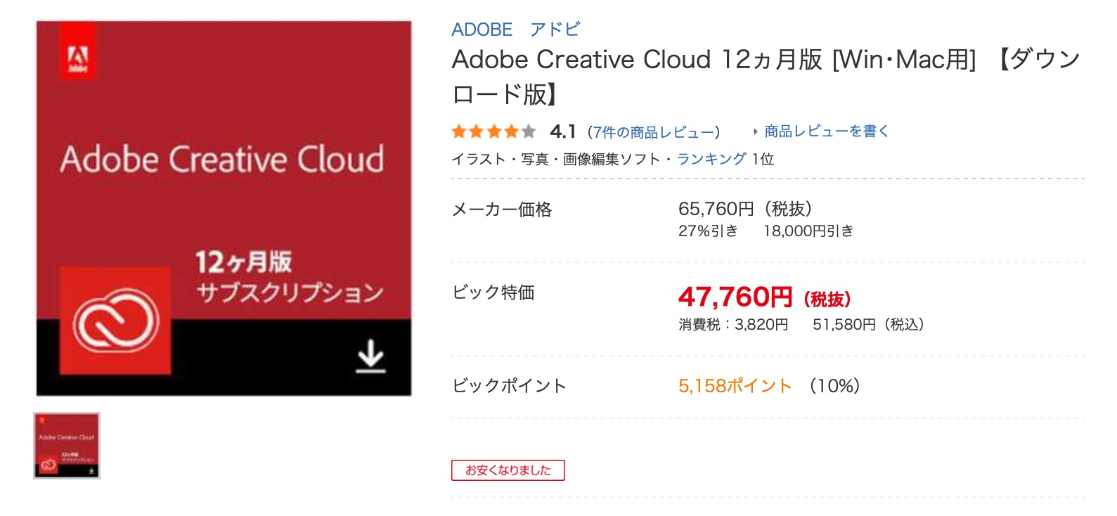 Adobe Creative Cloud 12ヵ月