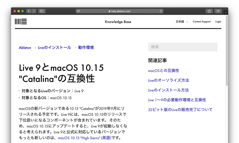 Ableton Live 9とmacOS 10.15 Catalina