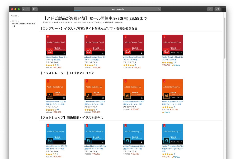 Adobe 増税直前セール!