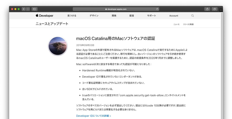 Notarizing Your Mac Software for macOS Catalina