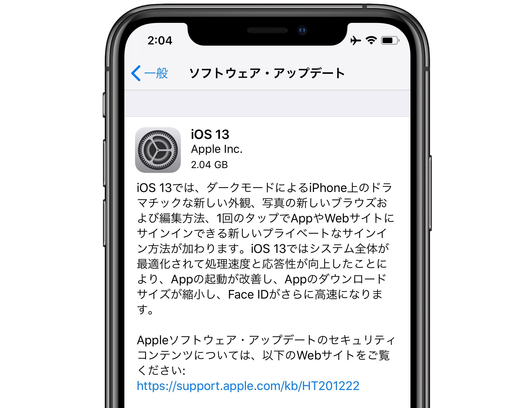 iOS 13リリース