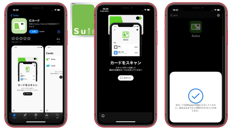 ICカード App Store Shintaro Kawamura