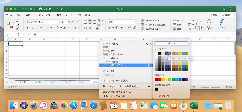 Microsoft Office for Mac v16.29