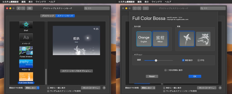 Full Color Bossaの設定