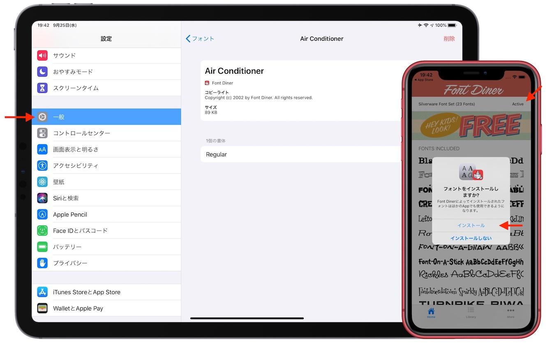 Font DinerでiOS 13/iPadOS 13にカスタムフォントをインストールする