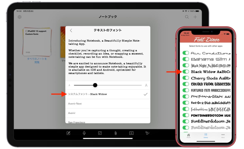 Font DinerでiOS 13/iPadOS 13にカスタムフォントをインストールする2