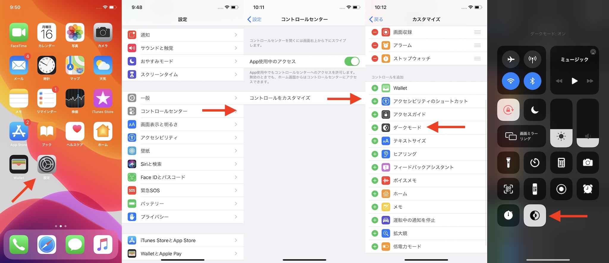 iOS 13で素早くライトとダークモードを切り替える