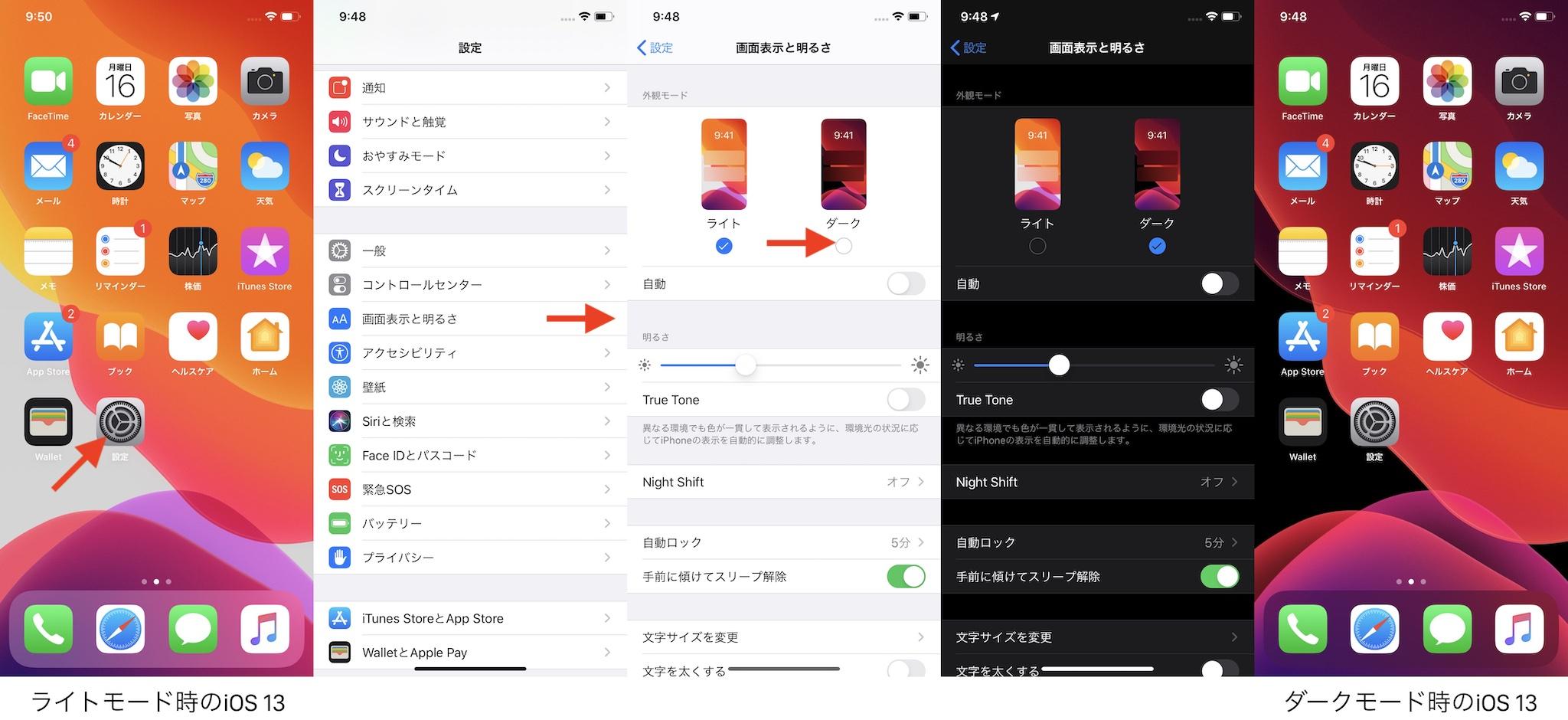 iOS 13でダークモードを有効にする方法