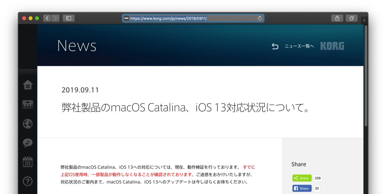 KORGのmacOS Catalina、iOS 13対応状況について。