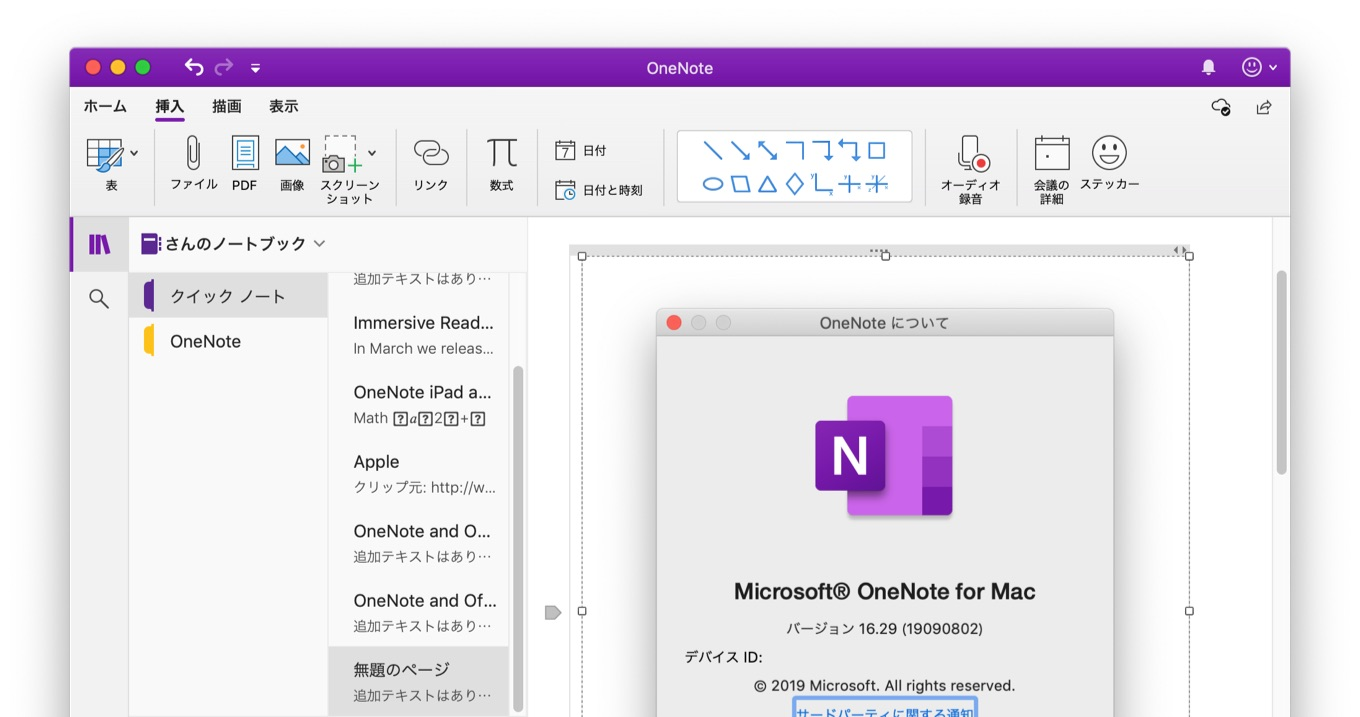 OneNote for Mac v16.29