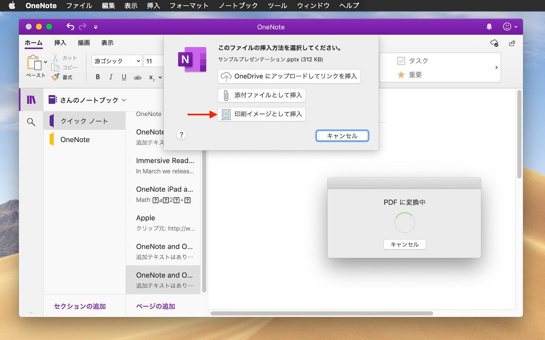 OneNote for Mac v16.29の「印刷イメージとして挿入」